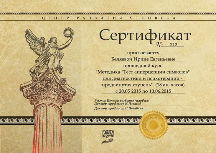 Обучение Сертификат о прохождении курса в автономной некоммерческой организации дополнительного образования Центр развития человека psycosmology ru